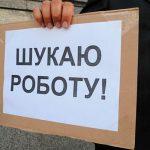 Як знайти роботу в Києві