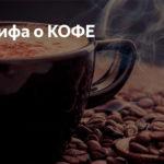Три главных мифа про кофе