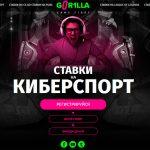 Ставки на кіберспорт в Україні